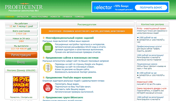Главная страница букса ProfitCentr