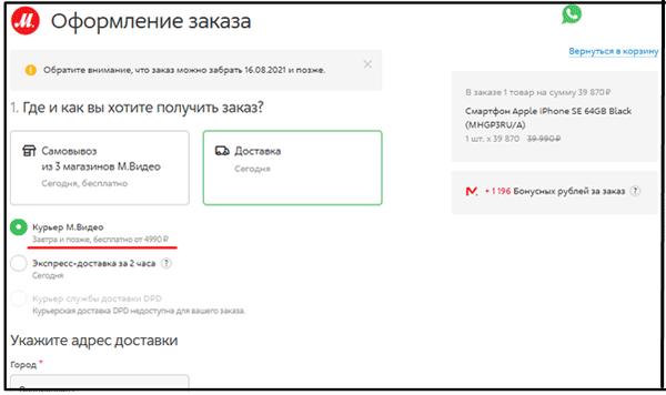 Как пользоваться М.видео на компе