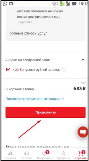 Как пользоваться М.видео на телефоне