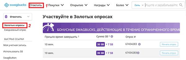 Как зарабатывать на Swagbucks