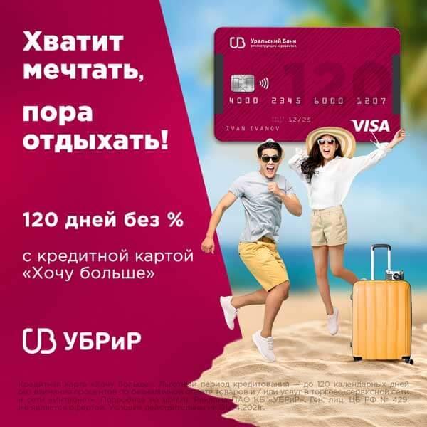 Кредитная карта «120 дней без процентов» от УБРиР