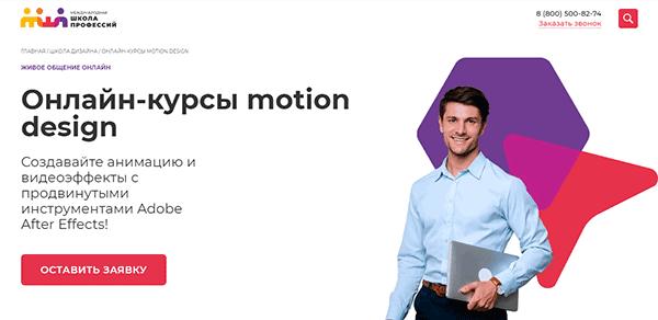Курс «Онлайн курсы motion design» от Международной школы профессий