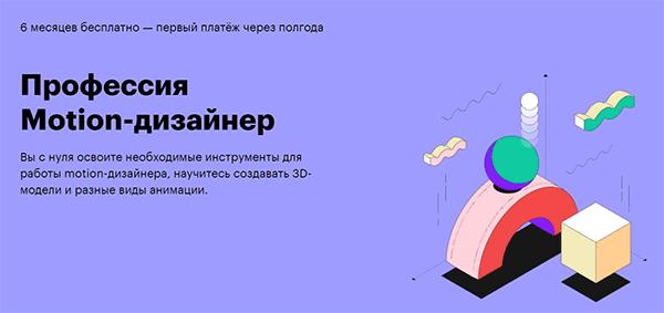 Курс «Профессия Моушн дизайнер» от SkillBox