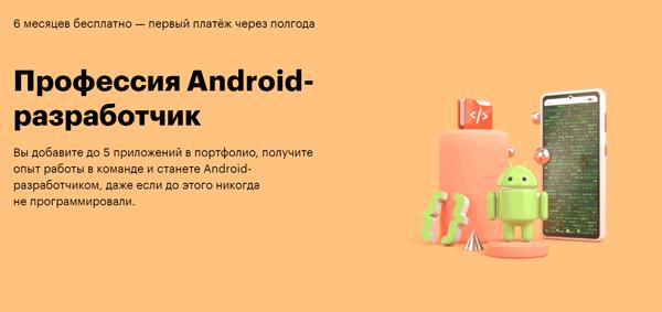 Курс «Профессия Android разработчик» от SkilLBox
