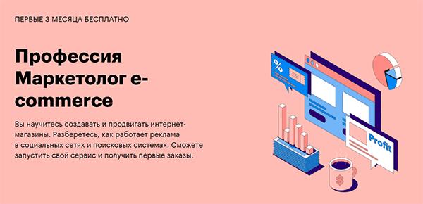 Курс «Профессия E commerce маркетолог» от SkillBox