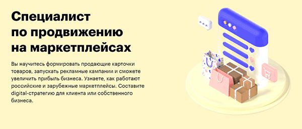 Курс «Специалист по продвижению на маркетплейсах» от SkillBox