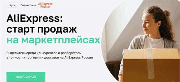 Курс «AliExpress - старт продаж на маркетплейсах» от Нетологии