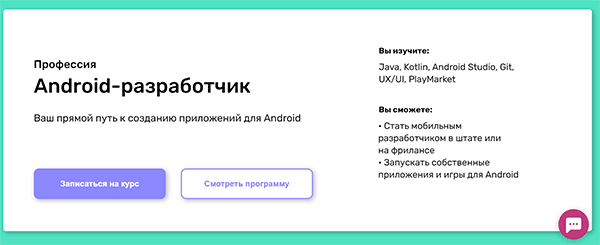 Курс «Android разработчик» от SkillFactory