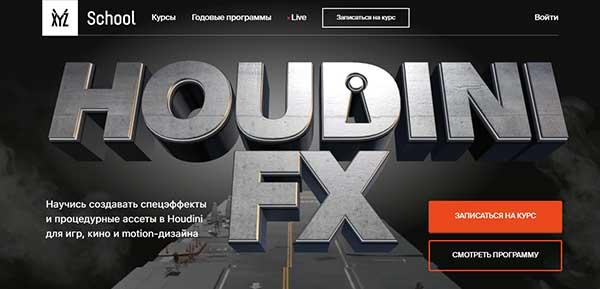 Курс «Houdini FX» от XYZ School