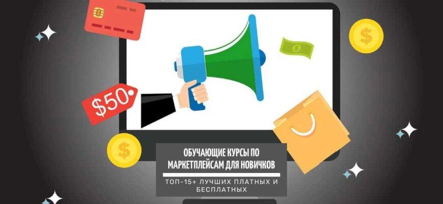Курсы по маркетплейсам - ТОП-15+ лучших платных и бесплатных обучающих программ