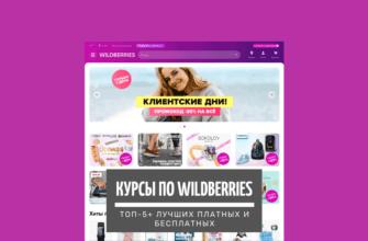 Курсы по Wildberries - лучшие платные и бесплатные курсы