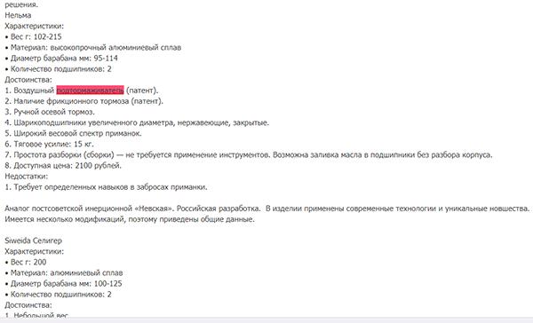 Мало ошибок при проверке текста на бирже Text.ru