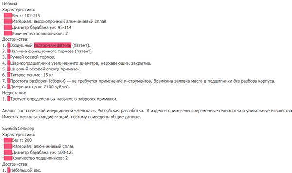Много ошибок при проверке на бирже Text.ru