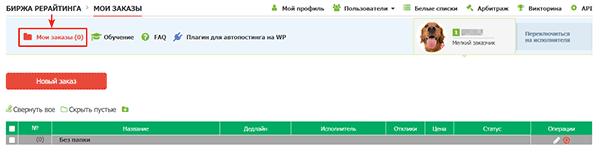 Мои заказы на бирже Text.ru