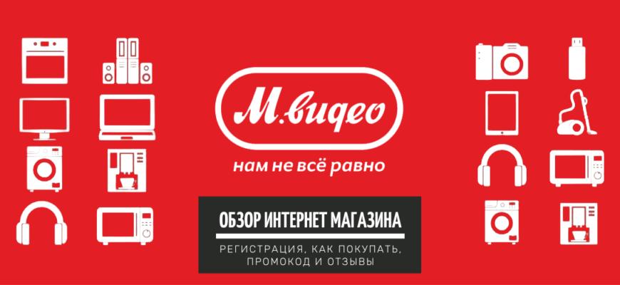 Мвидео - интернет магазин по продаже крупной и мелкой бытовой техники