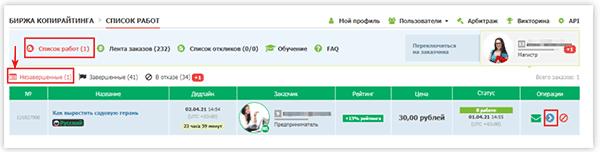 Незавершенные задания на бирже Text.ru