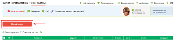 Новый заказ на бирже Text.ru