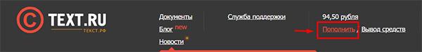 Пополнить и вывести средства на бирже Text.ru