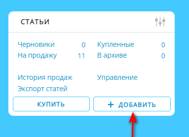 Опция добавление статей на бирже Etxt