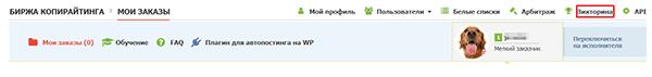 Опция викторина на бирже Text.ru
