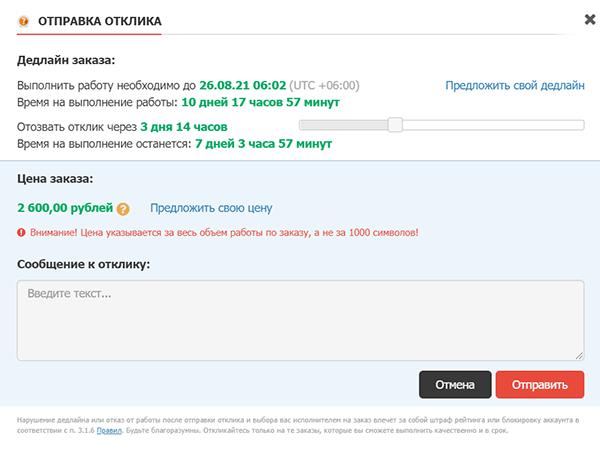 Отправка отклика на заказ биржи Text.ru