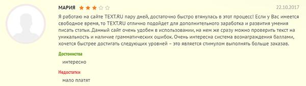 Отзыв о бирже Text.ru