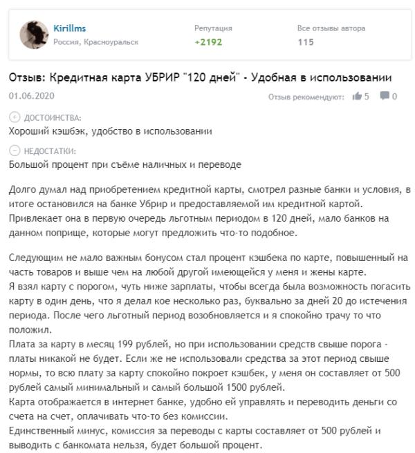 Отзыв о карте «120 дней без процентов» от УБРиР