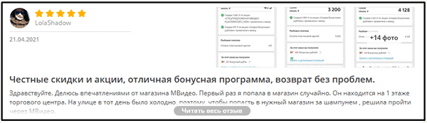 Отзывы об М.видео