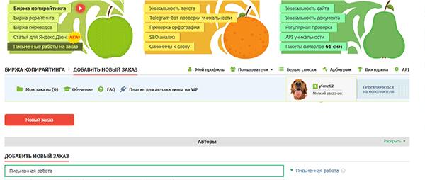 Письменная работа для заказчика на бирже Text.ru