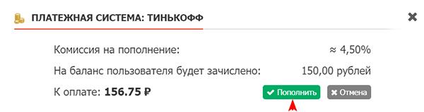 Платежная система Тинькофф на бирже Text.ru