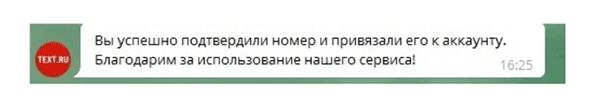 Подтверждение о привязке карты на бирже Text.ru