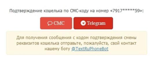 Подтверждение кошелька по СМС коду на бирже Text.ru