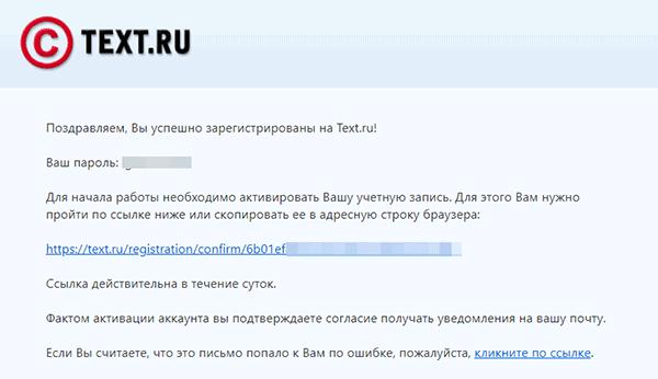 Подтверждение регистрации на бирже Text.ru