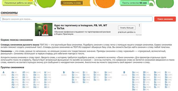 Поиск синонимов на бирже Text.ru