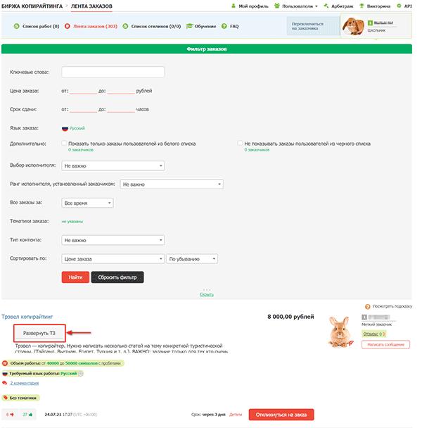 Поиск заказов на бирже Text.ru