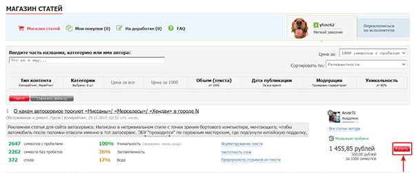 Покупка статьи в магазине на бирже Text.ru