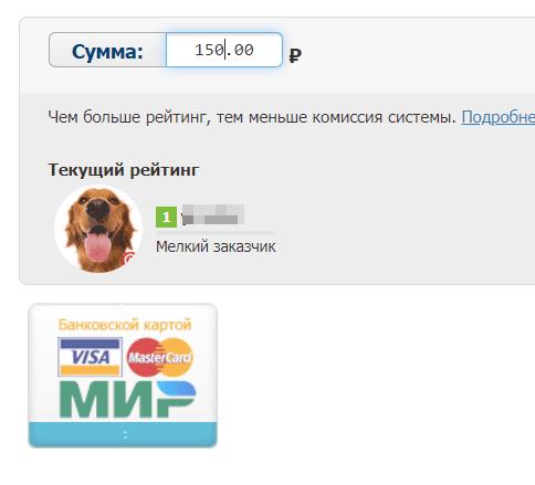 Пополнение счета на бирже Text.ru