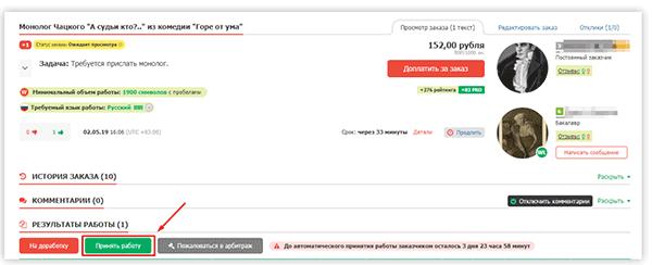 Принятие заказа на бирже Text.ru