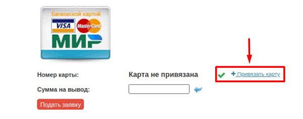 Привязка карты МИР на бирже Text.ru