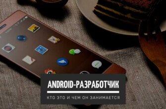 Профессия Android разработчик - кто это, чем занимается и сколько он зарабатывает