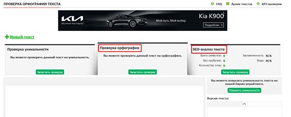 Проверка орфографии и SEO на бирже Text.ru