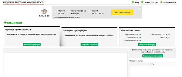 Проверка текста на уникальность на бирже Text.ru