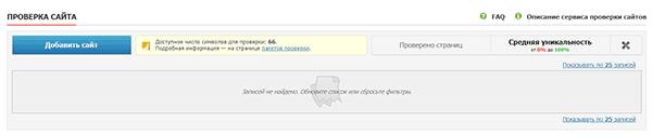 Проверка уникальности сайтов на бирже Text.ru