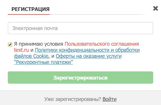 Регистрация на бирже Text.ru