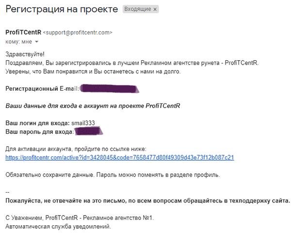 Регистрация на буксе ProfitCentr