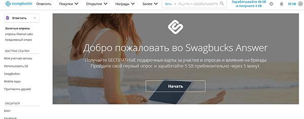Регистрация на Swagbucks