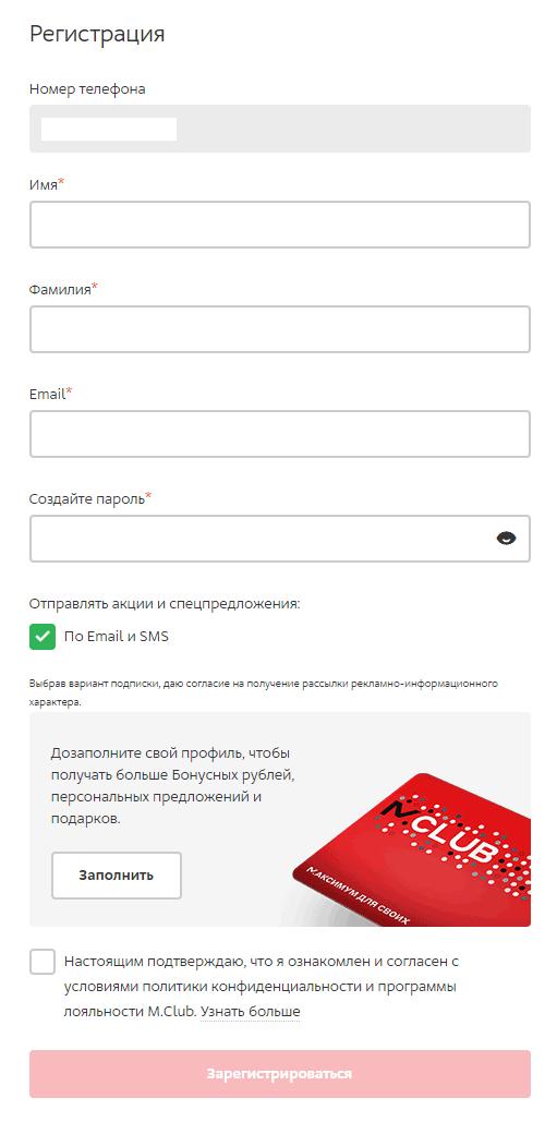 Регистрация в интернет магазине Мвидео