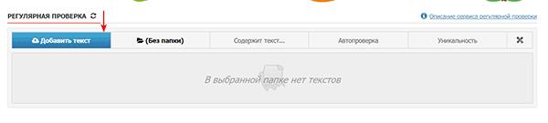 Регулярная проверка добавление текстов на бирже Text.ru