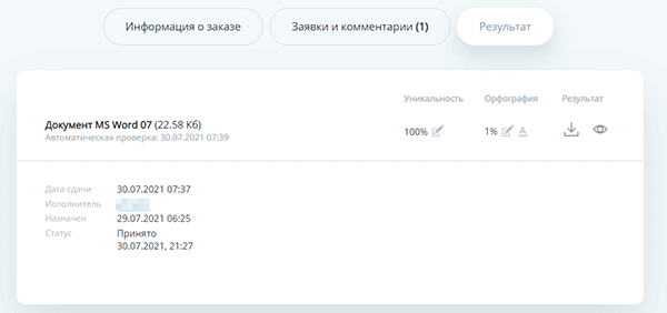 Результат проверки заказа на бирже Etxt