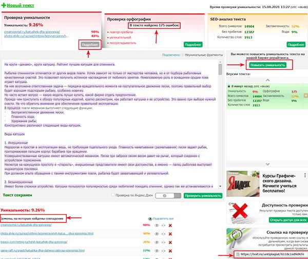 Результаты проверки уникальности на бирже Text.ru